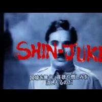 ALchinBond(アルチンボンド)SHIN-JUKE