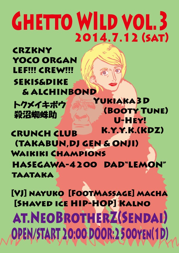 2014712(土) GhettoWild Vol3 at 仙台NeoBrotherZ_omote