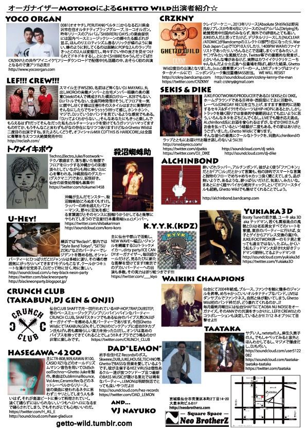 2014712(土) GhettoWild Vol3 at 仙台NeoBrotherZ_ura