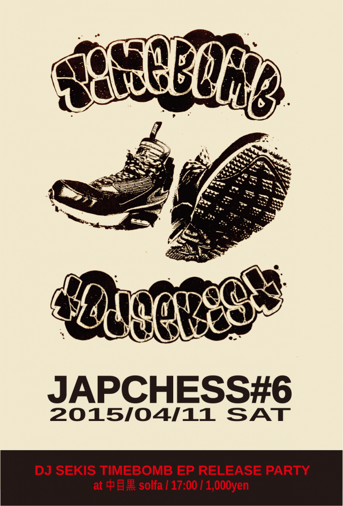 A6_flyer_JAPCHESS[omote]_BIG
