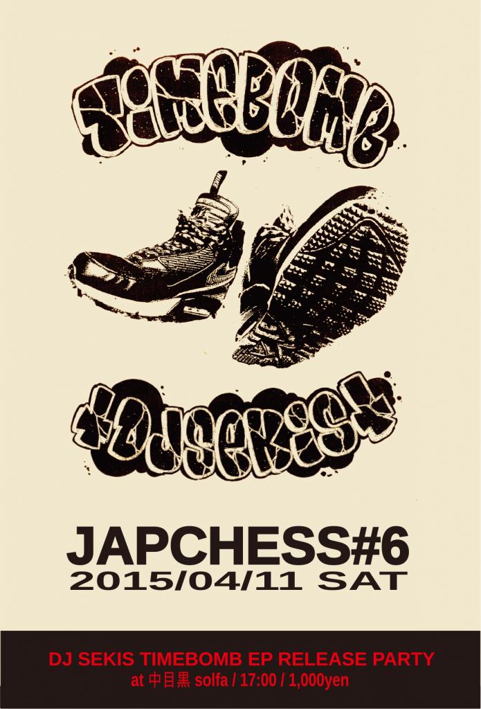 A6_flyer_JAPCHESS[omote]_BIG