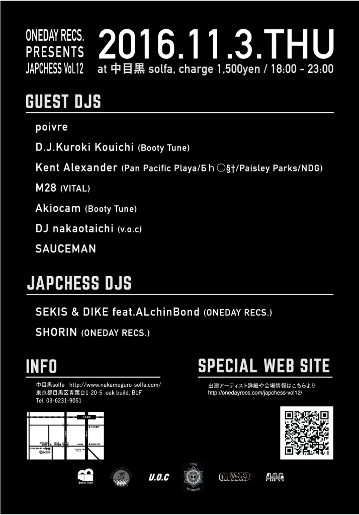 flyer-japchess-vol12-ura-a6