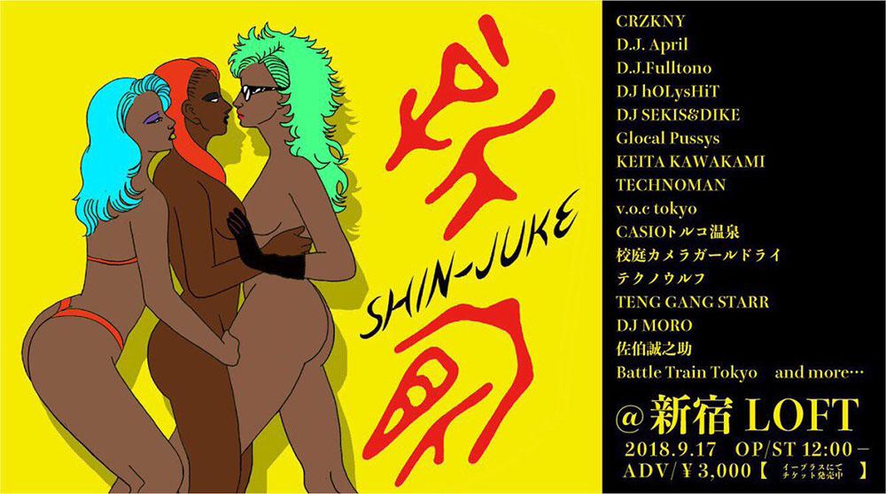 shin-juke