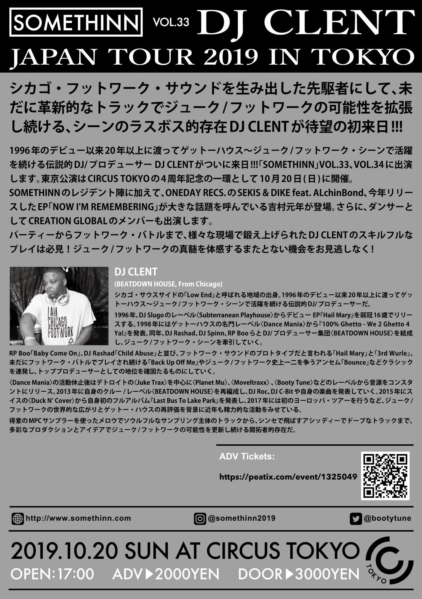 2019.10.21(SUN)SOMETHINN VOL.33 DJ CLENT JAPAN TOUR 2019 IN TOKYO @CIRCUSTOKYO